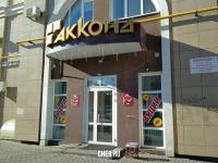 "Магазин ""Акконд-34"""