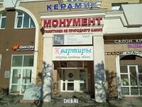 """""""ЦПН - Центр продаж новостроек"""""""