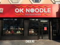 """Лапшичная """"Ok Noodle"""""""