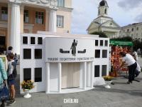 Мини-версия Художественного музея на Дне города