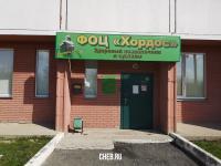 """Физкультурно-оздоровительный центр """"Хордос"""""""