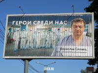 "Реклама ""Герои среди нас. Борис Силаев"""