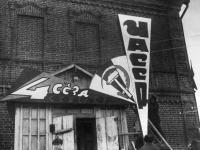 Установка вывески 4-й съезд Советов ЧАССР на здании театра