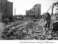 Снос здания главпочтамта, 1980 год