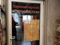 """Парикмахерская """"Оптимистка"""""""