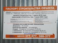 """Поз. 34 МКР """"Солнечный"""""""