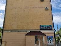 Торцевая стена дома 3 по ул. Ильбекова