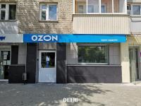 Пункт выдачи OZON