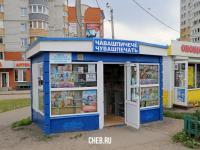 """Газетный павильон """"Чувашпечать"""""""