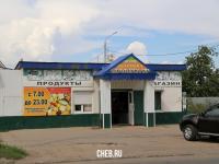 """Магазин """"Яблонька"""""""