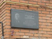 """Мемориальная табличка """"В этом доме с 1946 по 1974 год жил Захарцев Иван Алексеевич"""""""