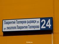 Поз. 26 Солнечный