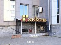 "Магазин ""Акконд-3"""