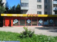 """Магазин """"Рожь"""", Три дуба"""