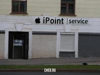 "Сервисный центр ""iPoint Service"""