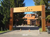 """Garden Hotel & Spa"""