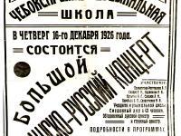 "Афиша ""Госчуваштеатр"" Чебоксарсая музыкальная школа, 1926 год"