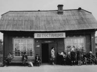 Автостанция города Ядрин, 1979 год