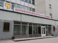 """Издательско-полиграфический комплекс """"Чувашия"""""""