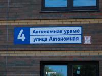 Дом на Автономной