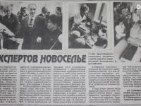 """Статья """"У экспертов новоселье"""""""
