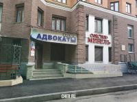 Адвокат Громова Светлана Аркадьевна