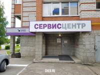 """СервисЦентр """"Копир-Сревис"""""""
