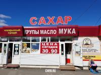 """Бакалейный магазин """"Крупинка"""""""