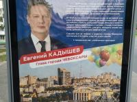 Евгений Кадышев: Глава города Чебоксары