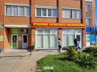 """Магазин """"Продукция Вурнарского мясокомбината"""""""
