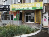 """Магазин """"Белорусские продукты"""""""
