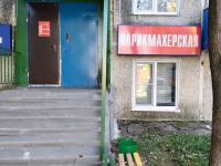 """Парикмахерская """"ДашУля"""""""