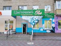 """Салон-магазин """"Цветочный рай"""""""