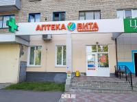 "Аптека ""Вита Экспресс"""