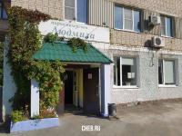 """Парикмахерская """"Людмила"""""""