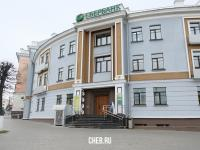Офисный центр в бывших помещения Сбербанка