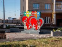 """Стела """"Новый город"""""""