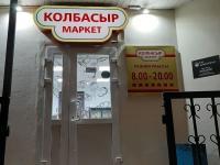 """""""Колбасыр маркет"""" на бульваре Юности 2"""