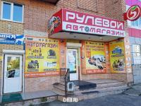 """Магазин """"Рулевой"""" (ИП Демидова И.В.)"""