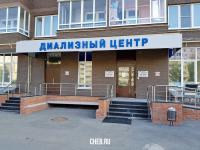 """Диализный центр """"Фрезениус Нефрокеа"""""""
