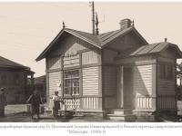 Водозаборная будка на углу ул. Московской и Речного переулка (напротив почты), 1940-е годы