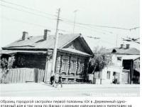 Дом по ул. Плеханова, 26