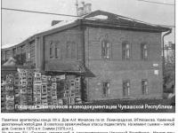 Дом Мочалова, ул. Плеханова, 22