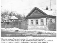 ул.Нижегородская, 20