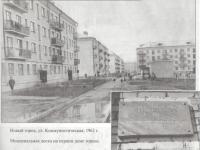 Первый жилой дом г.Новочебоксарска