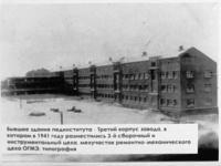 Бывшее здание пединститута, 1942 год