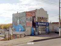 """Шинный центр """"Cordiant"""""""