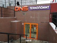 """DNS Технопоинт"""