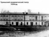 Чувашский академический театр, 1934 год