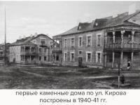Первые жилые дома по улице Кирова, 1950-е годы